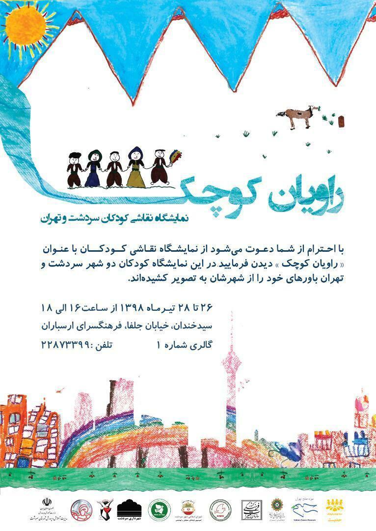 نمایشگاه نقاشی کودکان سردشت و تهران