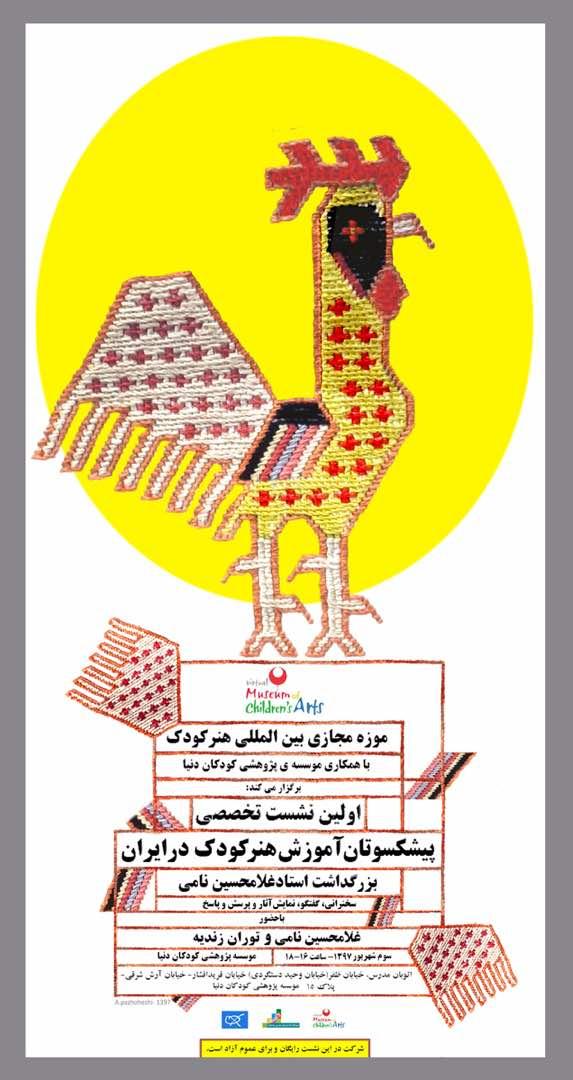 نشست تخصصی پیشکسوتان آموزش هنر در ایران