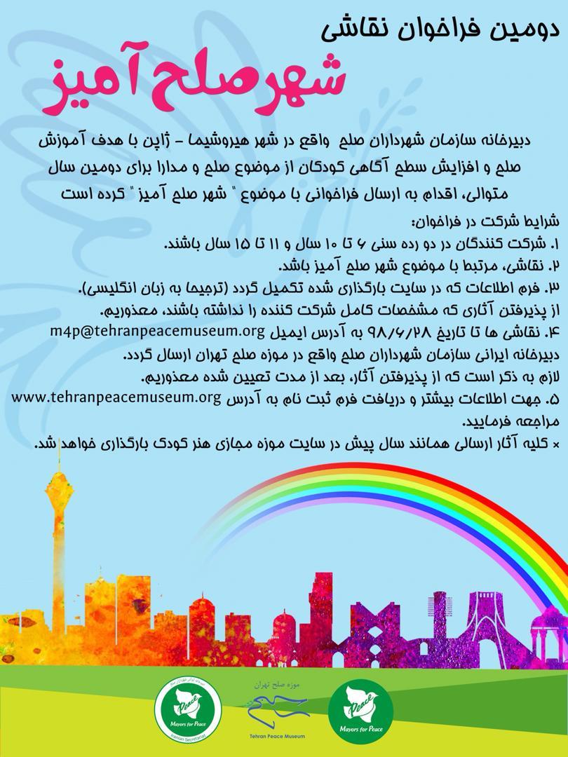 دومین فراخوان نقاشی شهر صلح آمیز