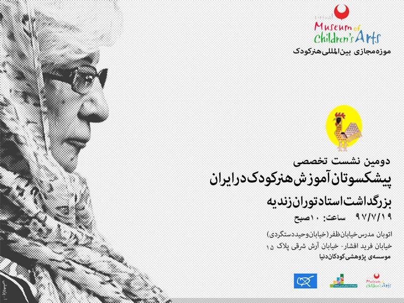 دومین نشست تخصصی پیشکسوتان آموزش هنر کودک در ایران