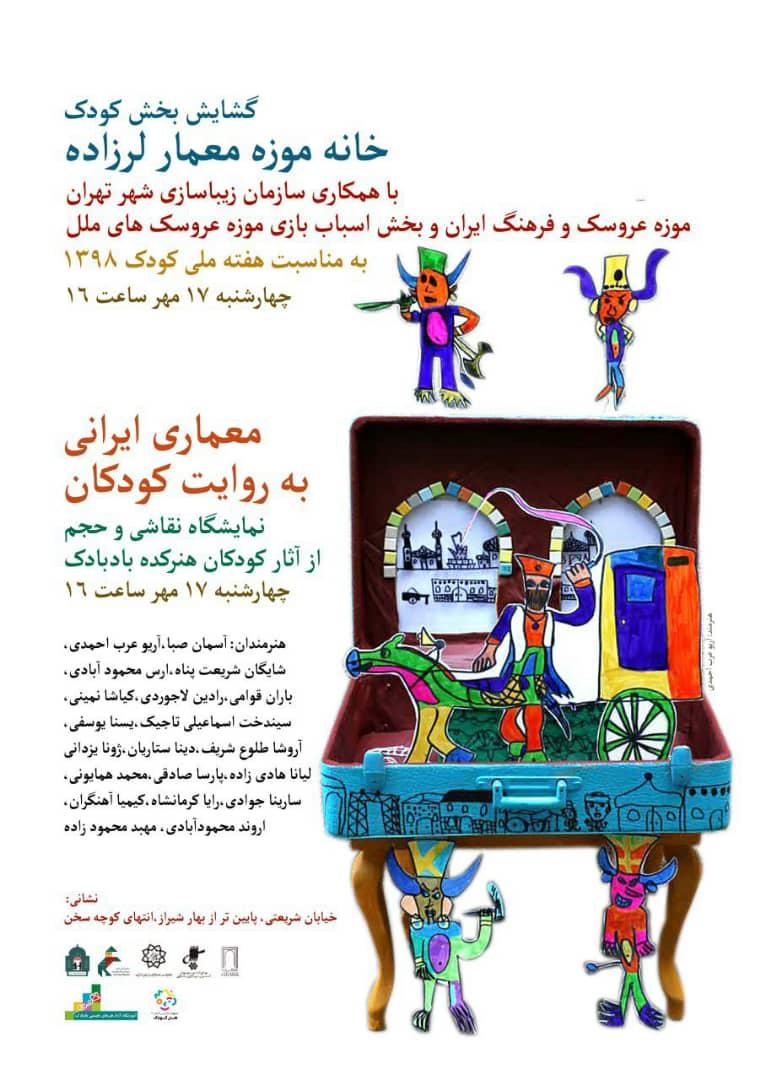معماری ایرانی به روایت کودک